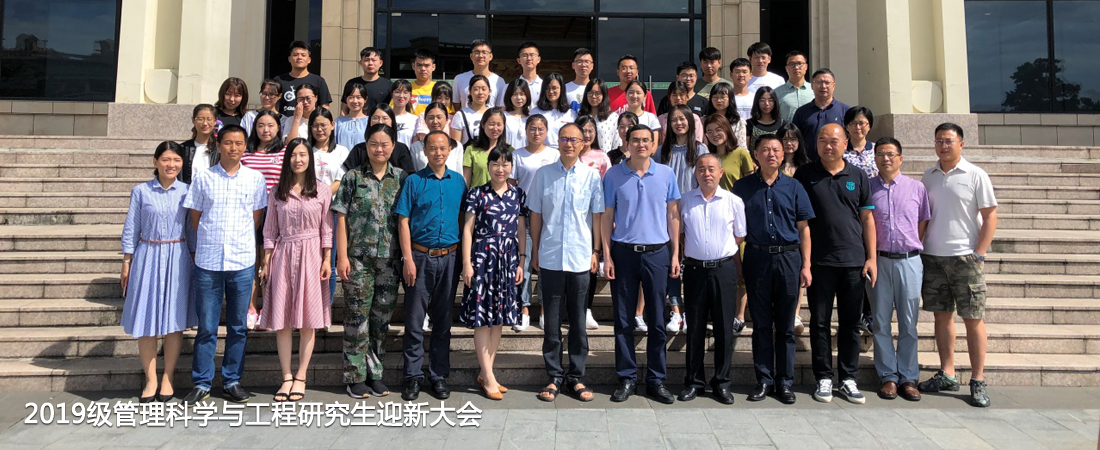 <a href='/2019/1106/c14793a180643/page.htm' target='_blank' title='2019级管理科学与工程研究生迎新大会'>2019级管理科学与工程研究生迎新...</a>